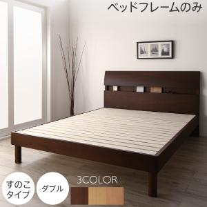暮らしを快適にする棚コンセント付きデザインベッド Hasmonto アスモント ベッドフレームのみ すのこタイプ ダブル  通気性の良い 高さは2段階に調節可能 機能的なヘッドボード 優美なフォルム