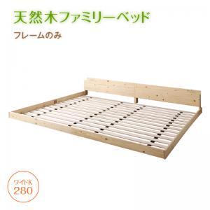 家族が一緒に寝られる天然木ファミリーベッド FLEETWOOD フリートウッド フレームのみ ワイドK280   北欧の香り、天然木使用 優しい設計 床板はすのこ仕様 通気性も抜群 棚・コンセント付き すのこベッド