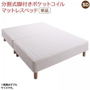 専用 敷きパッドが選べる 移動・搬入・掃除がらくらく 分割式脚付きマットレスベッド マットレスベッド ポケットコイルマットレス 敷きパッドなし セミダブル