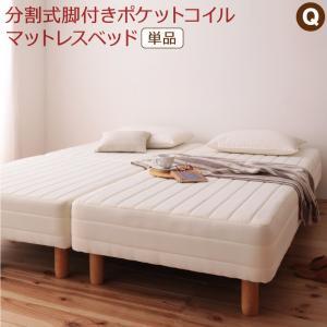 専用 敷きパッドが選べる 移動・搬入・掃除がらくらく 分割式脚付きマットレスベッド マットレスベッド ポケットコイルマットレス 敷きパッドなし クイーン(SS×2)