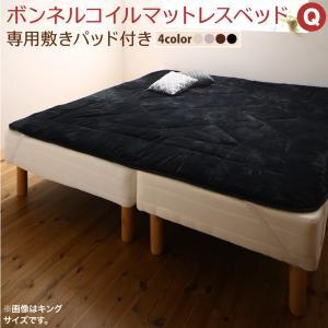 専用 敷きパッドが選べる 移動・搬入・掃除がらくらく 分割式脚付きマットレスベッド マットレスベッド ボンネルコイルマットレス 敷きパッド付 クイーン(SS×2)