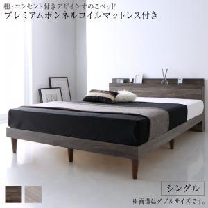 棚・コンセント付きデザインすのこベッド Grayster グレイスター プレミアムボンネルコイルマットレス付き シングル   木製ベッド 機能的なヘッドボード スリム棚&2口コンセント 敷布団派にも最適な頑丈設計 シンプル