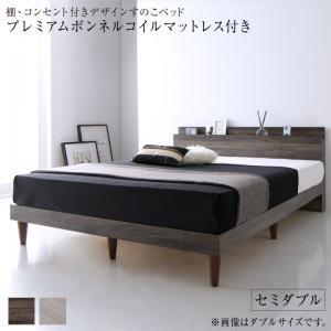 棚・コンセント付きデザインすのこベッド Grayster グレイスター プレミアムボンネルコイルマットレス付き セミダブル   木製ベッド 機能的なヘッドボード スリム棚&2口コンセント 敷布団派にも最適な頑丈設計 シンプル