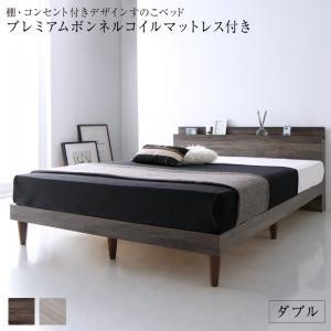 棚・コンセント付きデザインすのこベッド Grayster グレイスター プレミアムボンネルコイルマットレス付き ダブル   木製ベッド 機能的なヘッドボード スリム棚&2口コンセント 敷布団派にも最適な頑丈設計 シンプル
