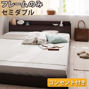 棚・コンセント付きフロアベッド Cliet クリエット ベッドフレームのみ セミダブル   「フロアベッド ローベッド 木製ベッド 棚付き 」