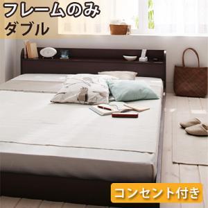 棚・コンセント付きフロアベッド Cliet クリエット ベッドフレームのみ ダブル   「フロアベッド ローベッド 木製ベッド 棚付き 」