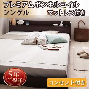 棚・コンセント付きフロアベッド Cliet クリエット プレミアムボンネルコイルマットレス付き シングル   「フロアベッド ローベッド 木製ベッド 棚付き 」