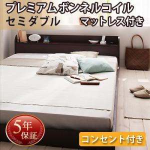 棚・コンセント付きフロアベッド Cliet クリエット プレミアムボンネルコイルマットレス付き セミダブル   「フロアベッド ローベッド 木製ベッド 棚付き 」