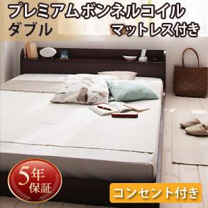 棚・コンセント付きフロアベッド Cliet クリエット プレミアムボンネルコイルマットレス付き ダブル   「フロアベッド ローベッド 木製ベッド 棚付き 」