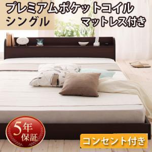 棚・コンセント付きフロアベッド Cliet クリエット プレミアムポケットコイルマットレス付き シングル   「フロアベッド ローベッド 木製ベッド 棚付き 」