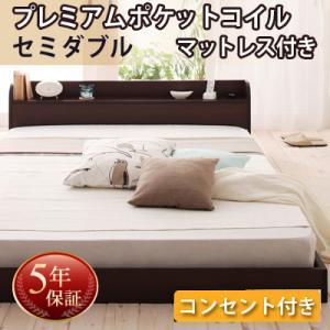 棚・コンセント付きフロアベッド Cliet クリエット プレミアムポケットコイルマットレス付き セミダブル   「フロアベッド ローベッド 木製ベッド 棚付き 」