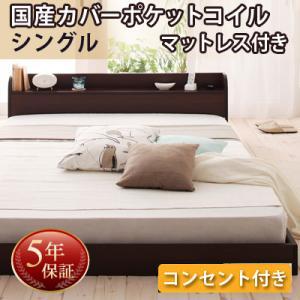 棚・コンセント付きフロアベッド Cliet クリエット 国産カバーポケットコイルマットレス付き シングル   「フロアベッド ローベッド 木製ベッド 棚付き 」