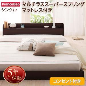 棚・コンセント付きフロアベッド Cliet クリエット マルチラススーパースプリングマットレス付き シングル   「フロアベッド ローベッド 木製ベッド 棚付き 」
