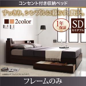 【200円OFFクーポン発行】 コンセント付き収納ベッド Ever エヴァー ベッドフレームのみ セミダブル