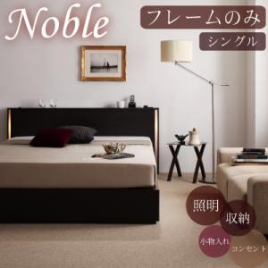【200円OFFクーポン発行】モダンライト・コンセント付き収納ベッド【Noble】ノーブル【フレームのみ】シングル   「コンセント付き 収納ベッド ベッド」