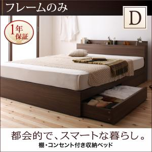棚・コンセント付き収納ベッド General ジェネラル ベッドフレームのみ ダブル   「収納付き ベッド シンプル ウォルナット柄」