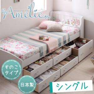 カントリー調棚付きチェストベッド【Amelie】アメリ  フレームのみ  「 ベッド ベッド下 収納 カントリー調 」 【代引不可】