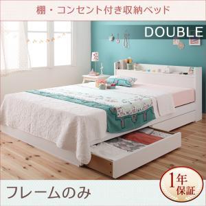 棚・コンセント付き収納ベッド Fleur フルール ベッドフレームのみ ダブル レギュラー丈
