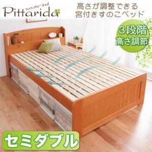 高さが調整出来る宮付きすのこベッド【pittarida】ピッタリダ セミダブル  「すのこベッド ベッド セミダブル 」 【代引き不可】