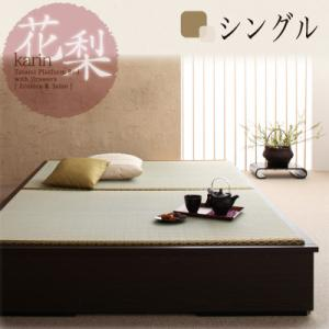 日本製 モダンデザイン畳収納ベッド【花梨】Karin シングル 「畳収納ベッド シングル 収納付き ベッド 収納 」 【代引き不可】