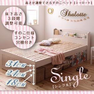【200円OFFクーポン発行】高さが調節できる!宮棚&コンセント付きすのこベッド【Shalotte】シャロット シングル 「すのこベッド シングル ベッド」