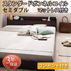 棚・コンセント付きフロアベッド Cliet クリエット スタンダードボンネルコイルマットレス付き セミダブル   「フロアベッド ローベッド 木製ベッド 棚付き 」