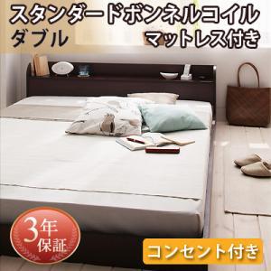 棚・コンセント付きフロアベッド Cliet クリエット スタンダードボンネルコイルマットレス付き ダブル   「フロアベッド ローベッド 木製ベッド 棚付き 」