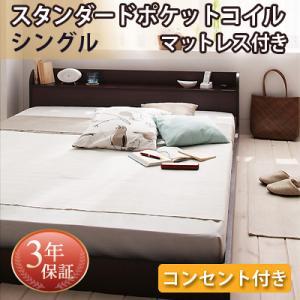 棚・コンセント付きフロアベッド Cliet クリエット スタンダードポケットコイルマットレス付き シングル   「フロアベッド ローベッド 木製ベッド 棚付き 」