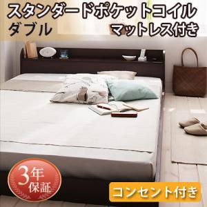 棚・コンセント付きフロアベッド Cliet クリエット スタンダードポケットコイルマットレス付き ダブル   「フロアベッド ローベッド 木製ベッド 棚付き 」
