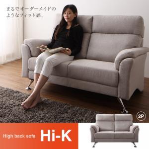 ハイバックソファ【Hi-K】ハイク 2P ファブリック ハイバック 脚付き ソファ 2人掛け 【代引き不可】