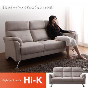 ハイバックソファ【Hi-K】ハイク 3P ハイバック ファブリック 脚付き ソファ 3人掛け 【代引き不可】