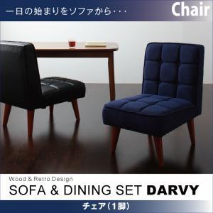 ソファ&ダイニングセット【DARVY】ダーヴィ/チェア(1脚)  【ダイニング チェア 椅子 いす 】