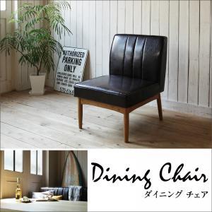 西海岸テイスト モダンデザインリビングダイニングセット DIEGO ディエゴ ダイニングチェア 1脚 単品 ダイニングチェア チェア 椅子