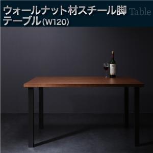 ウォールナット モダンデザインリビングダイニングセット YORKS ヨークス ダイニングテーブル W120 単品 ウォールナット材テーブル(W120) スチール脚