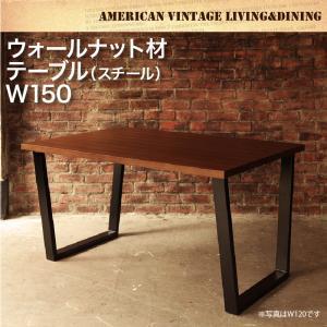 アメリカンヴィンテージ リビングダイニングセット 66 ダブルシックス ダイニングテーブル W150 単品 ウォールナット材テーブル(W150) スチール脚 ダイニングテーブル テーブル