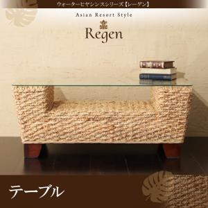 ウォーターヒヤシンスシリーズ【Regen】レーゲンテーブル   「アジアン 家具 リビング テーブル」  【代引き不可】