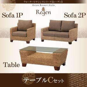 ウォーターヒヤシンスシリーズ【Regen】レーゲン テーブルCセット「1P+2P+テーブル」 「アジアン 家具 リビング ソファセット 1人掛け 2人掛け テーブル」  【代引き不可】