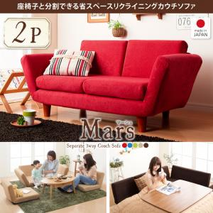 日本製 座椅子と分割できる省スペースリクライニングカウチソファ【Mars】マーシュ 2P  「座椅子 カウチソファ フロアコーナーソファ フロアチェア 14段階リクライニング しっとりふわふわスエード調生地 2人掛け」 【代引き不可】