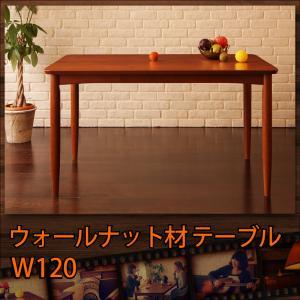 レトロモダンカフェテイスト リビングダイニングセット BULT ブルト ダイニングテーブル W120  単品  「家具 ダイニングテーブル ウォールナット 木目」