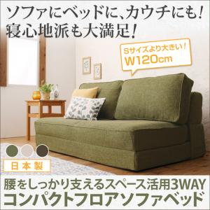 腰をしっかり支える スペース活用3WAYコンパクトフロアソファベッド Ernee エルネ 120cm  「ベッド・ソファ・カウチの3way ソファベッド 日本製 ファブリック ソファー 2人掛け」