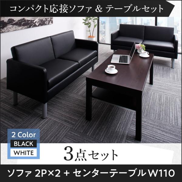 コンパクト応接ソファ&テーブルセット PARTITA パルティータ ソファ2点&テーブル 3点セット 2P×2 「オフィス家具 応接セット ソファーセット 合皮 2人掛け リビング テーブル付き」