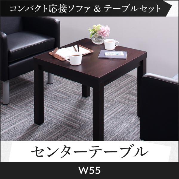 コンパクト応接ソファ&テーブルセット PARTITA パルティータ センタ―テーブル W55 単品  「家具 インテリア リビング 北欧 高級感 テーブル サイドテーブル 木目模様 美しい 」