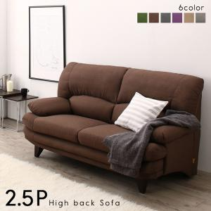 日本の家具メーカーがつくった 贅沢仕様のくつろぎハイバックソファ ファブリックタイプ ソファ 2.5P   デザインソファ 2人掛け 脚付き ふんわり 肘付け ラクラク 癒しを与える、贅沢なソファ