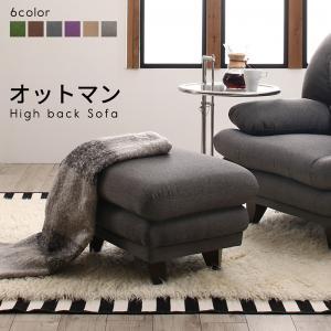 日本の家具メーカーがつくった 贅沢仕様のくつろぎハイバックソファ ファブリックタイプ オットマン 単品  デザインソファ 1人掛け 脚付き ふんわり ラクラク