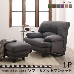 日本の家具メーカーがつくった 贅沢仕様のくつろぎハイバックソファ ファブリックタイプ ソファ&オットマンセット 1P  ソファセット デザインソファ 1人掛け 脚付き ふんわり 肘付け ラクラク 癒しを与える、贅沢なソファ