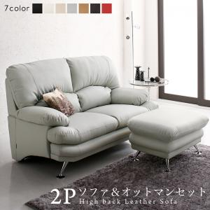 期間限定 日本の家具メーカーがつくった 贅沢仕様のくつろぎハイバックソファ レザータイプ ソファ&オットマンセット 2P   ソファセット デザインソファ 脚付き ふんわり 肘付け ラクラク 癒しを与える、贅沢なソファ PVC