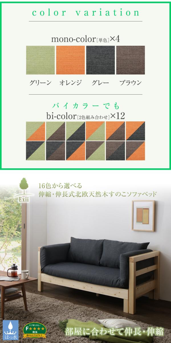 16色から選べる伸縮・伸長式北欧天然木すのこソファベッドExiiエグジーマット&クッションセット2P-3.5P木肘ソファベッド2人掛け3人掛け