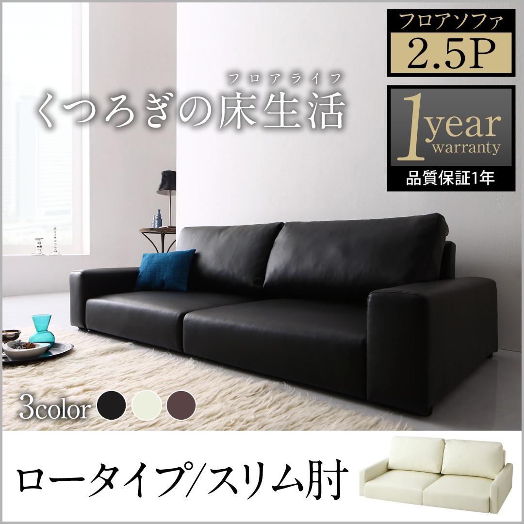 期間限定 フロアソファ Lex レックス ソファ スリム肘 ロータイプ 2.5P   「家具 ソファ フロアソファー 高級ソファ 合皮素材 ゆったり 座り心地 2人掛け 搬入ラクラク デザインソファ」