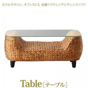 ホテルやサロン、オフィスにも 高級リラクシングアバカソファ Kurabi クラビ ローテーブル W100 単品 センターテーブル