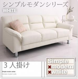 シンプルモダンシリーズ WHITE ホワイト ソファ 3P 3人掛け  シンプルに、暮らす 脚の取り外しが可能 合成皮革 最適な座り心地 重厚感ある